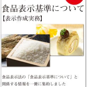 foodlabel-standard-info-image-1